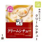 低たんぱく クリームシチュー 1袋 腎臓病食 減塩 ゆめシリーズ キッセイ薬品