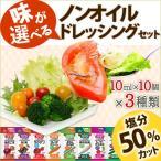 ノンオイルドレッシング 味が選べるセット (10ml×10個)×3種類 お弁当 小袋 小分け 減塩ドレッシング 低カロリー ポイント消化 キユーピー