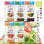 ノンオイルドレッシング 味が選べるセット (10ml×10個)×3種類 減塩ドレッシング 低カロリー キユーピー