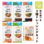 ノンオイルドレッシング 味が選べるセット ×3種類 減塩ドレッシング 低カロリー 小分け 小袋 お弁当