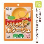 低たんぱく とうもろこしのポタージュ 1袋(100g) 減塩 腎臓病食 低たんぱくスープ シェフズサポート