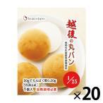 越後の丸パン 1個(50g)×20 バイオテックジャパン 低たんぱくパン 腎臓病食 米粉パン グルテンフリー