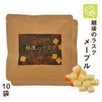 低たんぱくパン 越後のラスク メープルシュガー味 30g×10袋 腎臓病食 たんぱく調整 米粉パン バイオテックジャパン