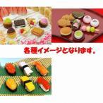 【日本のお土産】【ホームステイ おみやげ】♪おもしろ消しゴム♪【食べ物シリーズ】【お寿司と和菓子とスイーツ】透明BOX入60個アソートセット