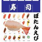 日本のお土産|日本のおみやげ/ホームステイ おみやげ|日本土産♪リアル寿司ストラップ♪【ぼたんえび】本物そっくり