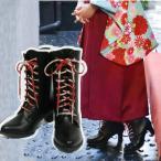 編み上げブーツ ロングブーツ 黒  22.5cm 23cm 23.5cm  卒業式 子供用 和柄紐 着物アンサンブルや袴に合わせて