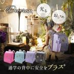 デコらん 夜道で反射して光る (デコパーツ付) ランドセルカバー 透明  女 おしゃれ 女の子 アリス ティンカーベル 日本製 縁取り加工済 送料無料