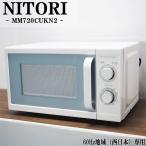 中古/DB-MM720CUKN2/電子レンジ/NITORI/ニトリ/MM720CUKN2/一人暮らし/単機能/2019年モデル/60Hz(西日本)地域専用