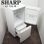 LB-SJ714/冷蔵庫/容量137L/SHARP/SJ-714/どっちも付け替えドア/良品/一人暮らし