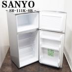 ショッピング冷蔵庫 LB-SR111B/冷蔵庫/容量109L/SANYO/SR-111B/直冷式で良く冷える/良品/一人暮らし