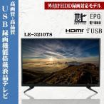 特売/新品アウトレット/32V型デジタルハイビジョン液晶テレビ/32インチ/外付けHDD録画対応/壁掛け対応/HDMI×2