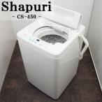 SB-CS450/洗濯機/容量4.5kg/シャプリ/CS-450/良品/清潔ステンレス槽/一人暮らし