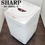 中古/SB-ESGE60LP/洗濯機/6.0kg/SHARP/シャ�