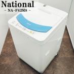 中古/SB07-047/洗濯機/2020