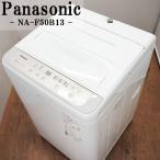 中古/SB09-030/洗濯機/2020