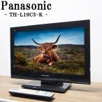 TA-THL19C3K/液晶テレビ/19V/Panasonic/パナソニック/VIERA/TH-L19C3-K/BS/CS/地上デジタル/美品