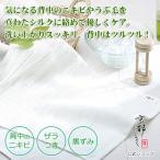 背中のニキビ・うぶ毛・ザラつきもスッキリ!☆(京都しるく)天然生成 絹ボディタオル☆