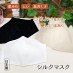 【京都しるく】シルクマスク|薄地タイプ(日本製)肌荒れ 乾燥 ポケット 二重マスク インナーマスク 夏マスク 暑くない