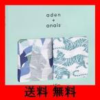 aden + anais(エイデンアンドアネイ) おくるみ ガーゼ ベビー 【 日本正規品 aden + anais おくるみ 2枚セット danc