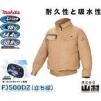 マキタ 充電式ファンジャケット 綿 ポリエステル 立ち襟 FJ500DZ  S