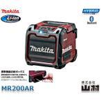 makita Blootooth対応スピーカー MR200AR