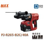 MAX 充電式ハンマドリル PJ−R265−B2C/40A (SDSシャンク)