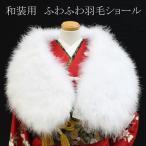 ショッピングショール ショール ファー 成人式 振袖用 フェザー 幅広 ボリューム たっぷり 着物 和装 ストール 羽毛 白