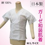 ガーゼ肌襦袢 和装下着 着物用肌着 大人女性用 レディース 日本製 きもの・浴衣の下着に M/Lサイズ