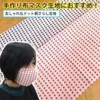 さらし 晒 ガーゼ 生地 手作りマスク 材料 布 手ぬぐい はんかち タオル 手拭 日本製 綿100% 水玉 ドット