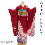 振袖 中古 フルセット 正絹 一式 格安 安い 美品 リサイクル 仕立て上がり 赤 桜 小さい 小柄