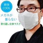 メガネが曇らない マスク 立体 洗える 夏用 涼しい 日本製 東レ クール サラサラ 白 ホワイト 布マスク ふつうサイズ 大人用 メンズ レディース