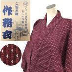 作務衣 久留米織 婦人作務衣 エンジ 日本製 MLサイズ 綿 部屋着 上下セット さむえ さむい 女性 レディース 和服 プレゼント 赤 ユニフォーム