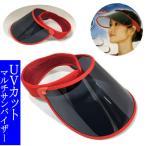 UVカット サンバイザー ワイド 角度が調整可能 UVカット率96%以上 男女兼用 レディース 日焼け対策 紫外線対策 帽子 つば広 紐付き