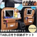 車載収納ポケット 後部座席用 バックポケット 簡単取付 防水 汚れ防止 小物整理 車載テーブル 多機能 大容量 PUレザー