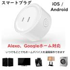 京源で買える「スマートプラグ  Wifi スマートコンセント  Alexa Echo Googleホーム IFTTT対応  スマホ遠隔操作 音声コントロール タイマー スケジュール管理」の画像です。価格は1,980円になります。