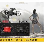 ドローンミニ カメラ付き 30万画素 360度宙返り 気圧センサー搭載 ヘッドレスモード 空撮 WIFIFPV 4軸 スマホ 遠隔操作リモコン 航空法対象外