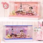 雛人形 ひな人形【選べる2種類】陽葵 ひまり 間口57cm 雛人形 ケース飾り(ピンク・パープル)雛人形 コンパクト ひな人形