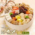 おせち おせち料理 予約 2022 本格京風おせち料理「お煮〆」  一段重、15品目、2人前〜3人前  京菜味のむら