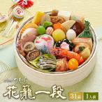 【送料無料】おせち おせち料理 2020 本格京風おせち料理「花籠一段」 【一段重、31品目、1人前】 京菜味のむら(hanakago1_ya)