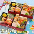 おせち おせち料理 予約 2022 本格京風おせち料理「京小箱」  二段二組、32品目、2人前  京菜味のむら