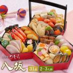 おせち おせち料理 予約 2021 本格京風おせち料理「八坂」  三段重、32品目、2人前〜3人前  京菜味のむら