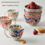 ANTHROPOLOGIE  アンソロポロジー New Traditions Mug  マグカップ コーヒーカップ ティーカップ