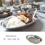 ステンレスカレープレート ROCCO ST CURRY PLATE(26) カレー皿 ランチプレート 25cm