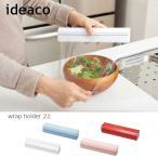 ideaco イデアコ ラップホルダー  22cm用 全4色