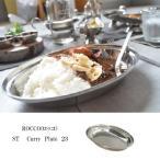 ステンレスカレープレート ROCCO ST CURRY PLATE (23) アウトドア用 カレー皿 ランチプレート 22.5cm