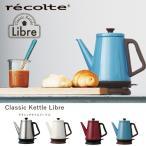 ショッピング電気ケトル recolte レコルト クラシックケトル Libre ・電気ケトル ・電気湯沸かし器
