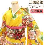 仕立て付き 正絹お振袖 フルセット32点 f-839 袴プレゼント!黄色 カラシ色 イエロー 刺繍入り 成人式 卒業式 結婚