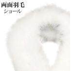 雅虎商城 - セール 両面 羽毛ショール 振袖 成人式に  羽毛100% ストール sh-002 羽毛ファー