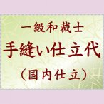 黒留袖 手縫い仕立代< 国内手縫い仕立>湯のし・胴裏・比翼・紋代込み