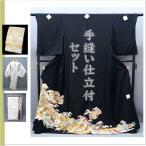 フルセット オーダー仕立付 手描正絹黒留袖  袋帯 長襦袢 帯締め帯揚げ to-254set 束のしめ貝合せ文様 結婚式